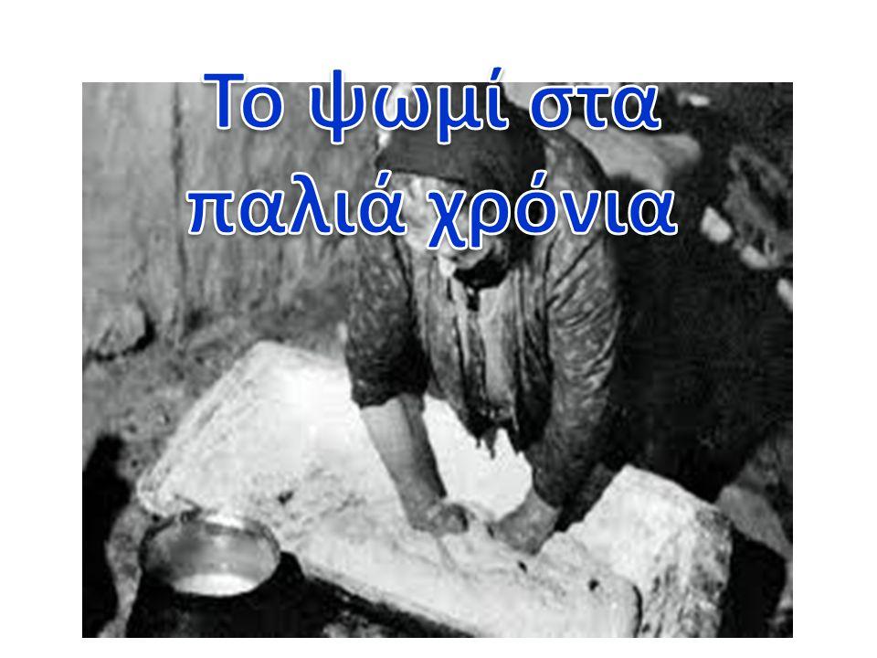 ΕΙΔΗ ΨΩΜΙΟΥ