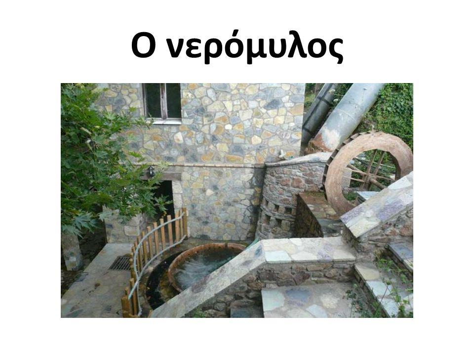 Ο νερόμυλος