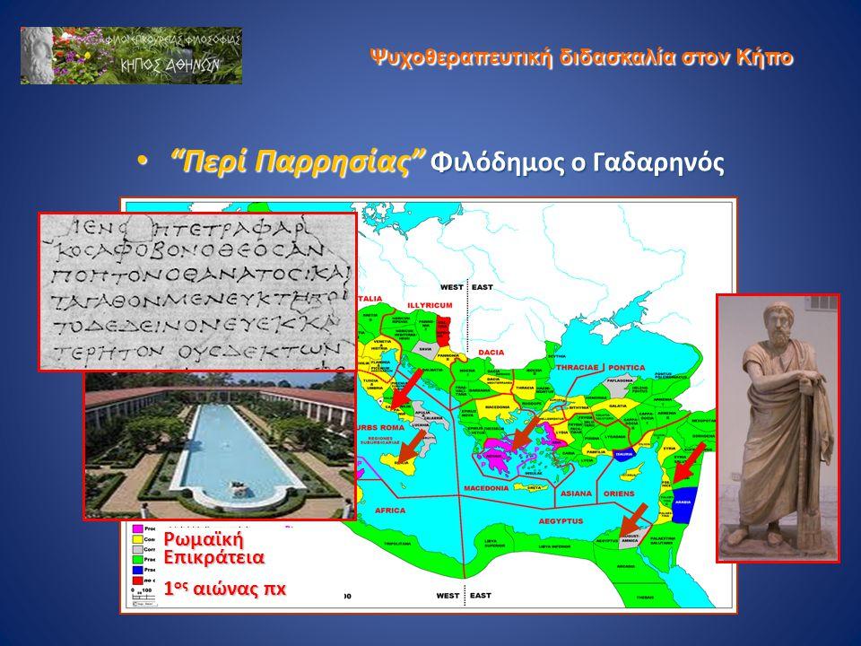 """Ψυχοθεραπευτική διδασκαλία στον Κήπο • """"Περί Παρρησίας"""" Φιλόδημος ο Γαδαρηνός Ρωμαϊκή Επικράτεια 1 ος αιώνας πx"""