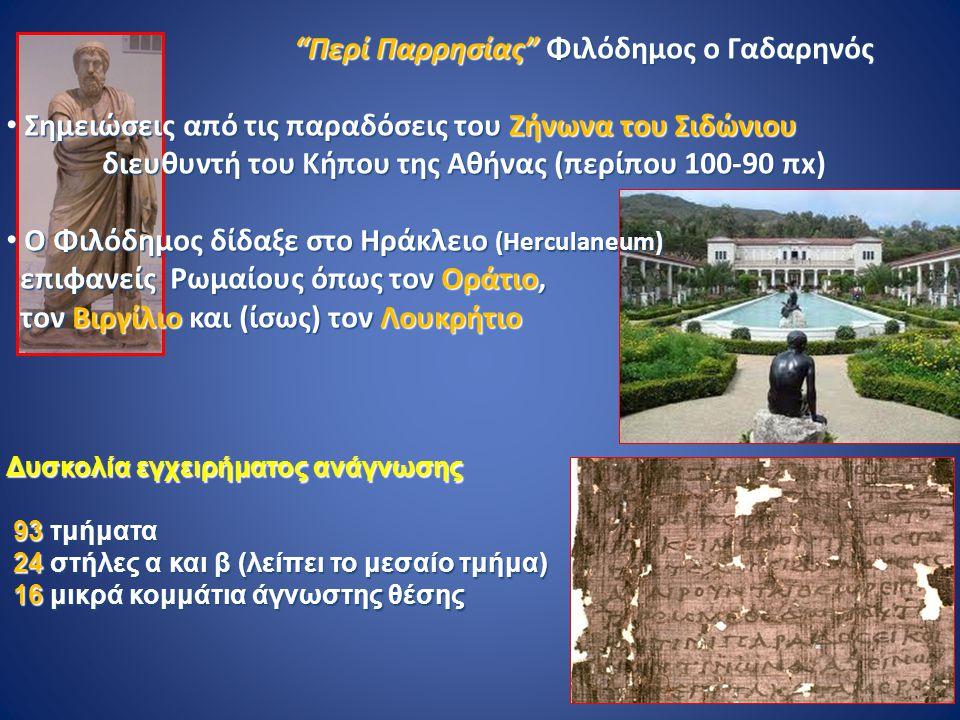 """""""Περί Παρρησίας"""" Φιλόδημος ο Γαδαρηνός """"Περί Παρρησίας"""" Φιλόδημος ο Γαδαρηνός • Σημειώσεις από τις παραδόσεις του Ζήνωνα του Σιδώνιου διευθυντή του Κή"""
