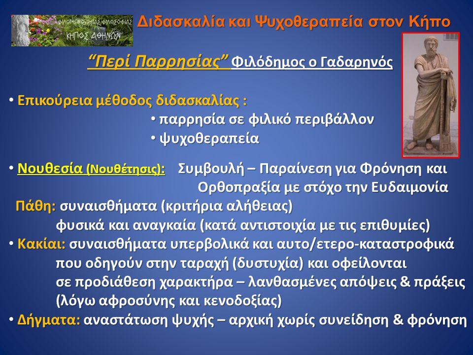 """Διδασκαλία και Ψυχοθεραπεία στον Κήπο Διδασκαλία και Ψυχοθεραπεία στον Κήπο """"Περί Παρρησίας"""" Φιλόδημος ο Γαδαρηνός Επικούρεια μέθοδος διδασκαλίας : •"""