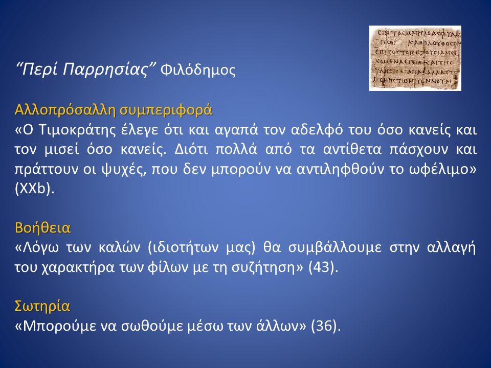 """""""Περί Παρρησίας"""" Φιλόδημος Αλλοπρόσαλλη συμπεριφορά «Ο Τιμοκράτης έλεγε ότι και αγαπά τον αδελφό του όσο κανείς και τον μισεί όσο κανείς. Διότι πολλά"""