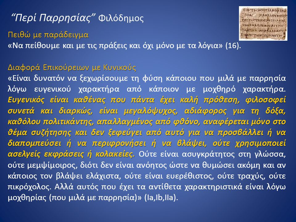 """""""Περί Παρρησίας"""" Φιλόδημος Πειθώ με παράδειγμα «Να πείθουμε και με τις πράξεις και όχι μόνο με τα λόγια» (16). Διαφορά Επικούρειων με Κυνικούς Ευγενικ"""