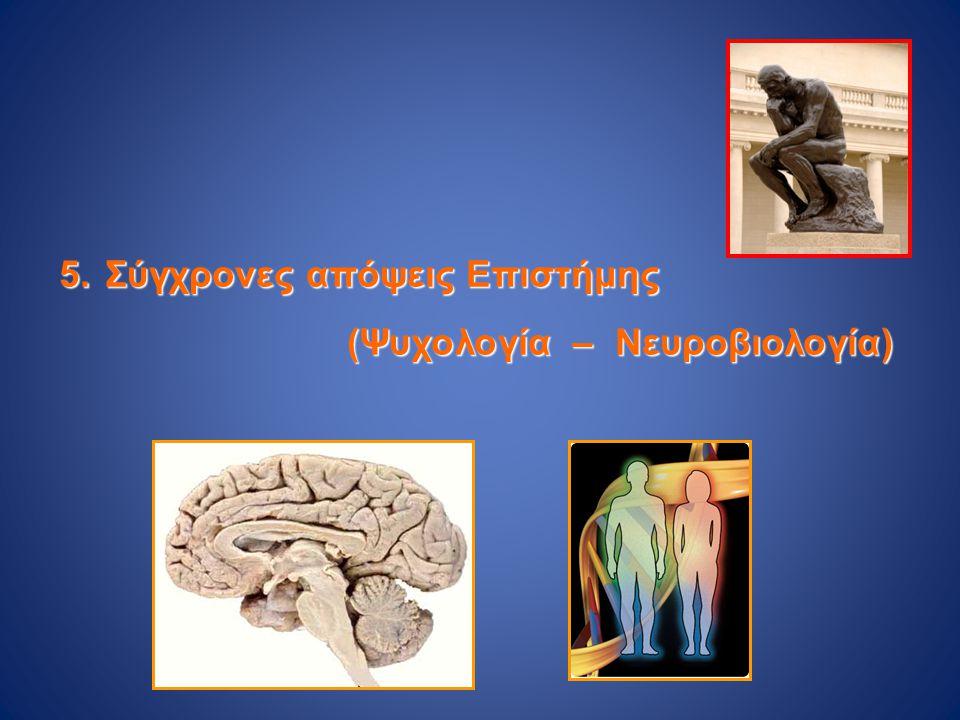5. Σύγχρονες απόψεις Επιστήμης (Ψυχολογία – Νευροβιολογία)