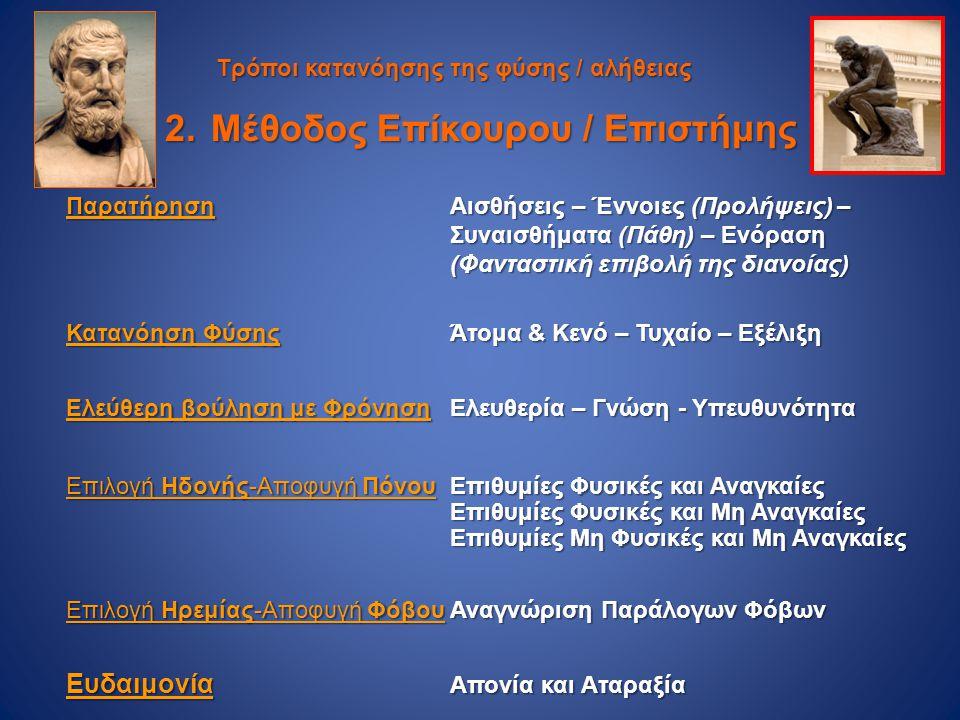 Περί Παρρησίας Φιλόδημος ο Γαδαρηνός Περί Παρρησίας Φιλόδημος ο Γαδαρηνός • Σημειώσεις από τις παραδόσεις του Ζήνωνα του Σιδώνιου διευθυντή του Κήπου της Αθήνας (περίπου 100-90 πx) • Ο Φιλόδημος δίδαξε στο Ηράκλειο (Herculaneum) επιφανείς Ρωμαίους όπως τον Οράτιο, επιφανείς Ρωμαίους όπως τον Οράτιο, τον Βιργίλιο και (ίσως) τον Λουκρήτιο τον Βιργίλιο και (ίσως) τον Λουκρήτιο Δυσκολία εγχειρήματος ανάγνωσης 93 τμήματα 93 τμήματα 24 στήλες α και β (λείπει το μεσαίο τμήμα) 24 στήλες α και β (λείπει το μεσαίο τμήμα) 16 μικρά κομμάτια άγνωστης θέσης 16 μικρά κομμάτια άγνωστης θέσης
