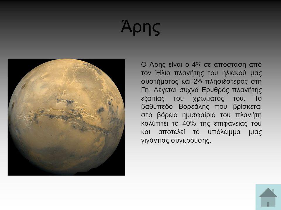 Άρης Ο Άρης είναι ο 4 ος σε απόσταση από τον Ήλιο πλανήτης του ηλιακού μας συστήματος και 2 ος πλησιέστερος στη Γη. Λέγεται συχνά Ερυθρός πλανήτης εξα