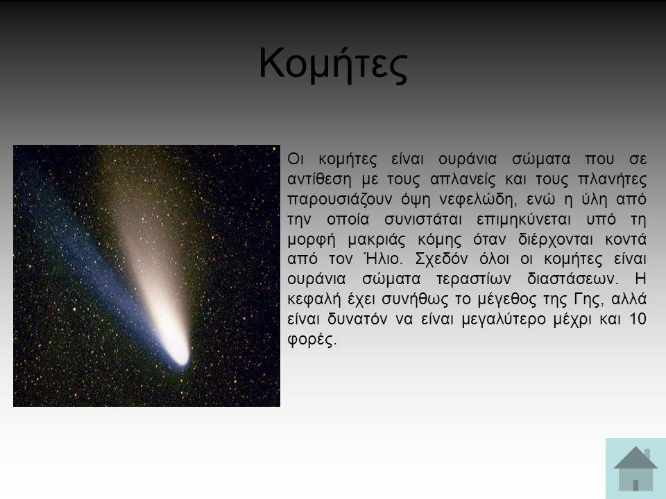 Κομήτες Οι κομήτες είναι ουράνια σώματα που σε αντίθεση με τους απλανείς και τους πλανήτες παρουσιάζουν όψη νεφελώδη, ενώ η ύλη από την οποία συνιστάτ