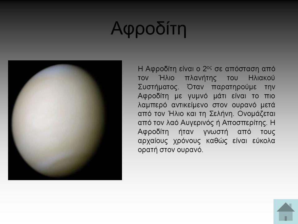 Αφροδίτη Η Αφροδίτη είναι ο 2 ος σε απόσταση από τον Ήλιο πλανήτης του Ηλιακού Συστήματος. Όταν παρατηρούμε την Αφροδίτη με γυμνό μάτι είναι το πιο λα