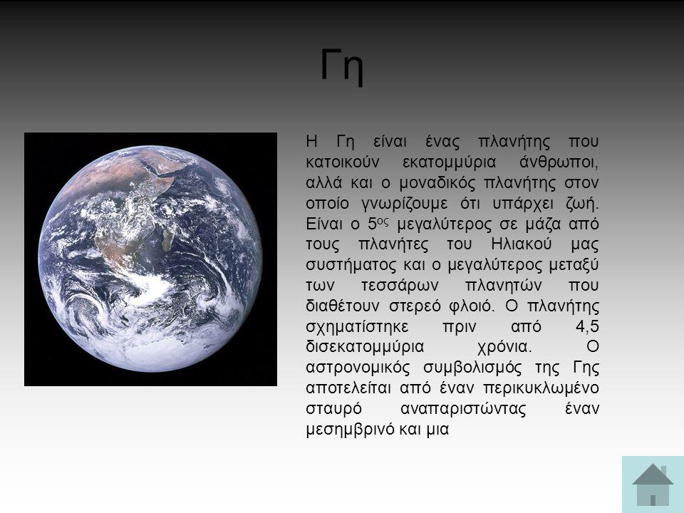 Γη Η Γη είναι ένας πλανήτης που κατοικούν εκατομμύρια άνθρωποι, αλλά και ο μοναδικός πλανήτης στον οποίο γνωρίζουμε ότι υπάρχει ζωή. Είναι ο 5 ος μεγα