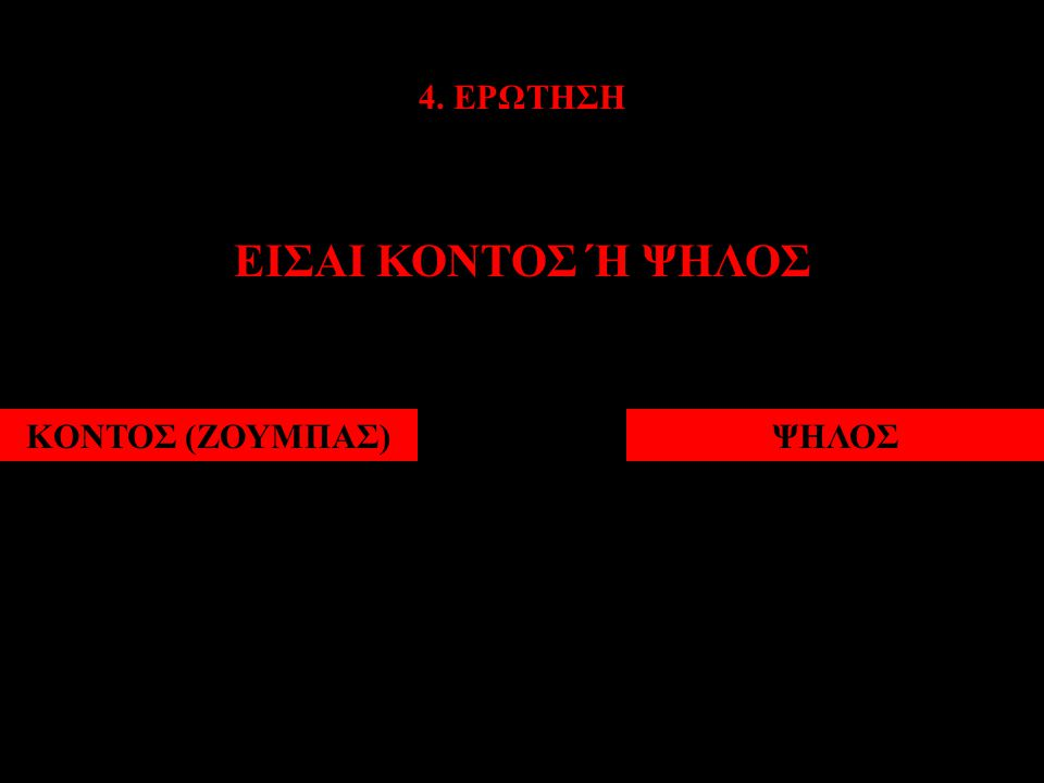 3. ΕΡΩΤΗΣΗ ΕΧΕΙΣ ΜΑΛΛΙΑ Ή ΕΙΣΑΙ ΦΑΛΑΚΡΟΣ??? ΠΟΛΛΑ ΜΑΛΛΙΑ ΦΑΛΑΚΡΟΣ