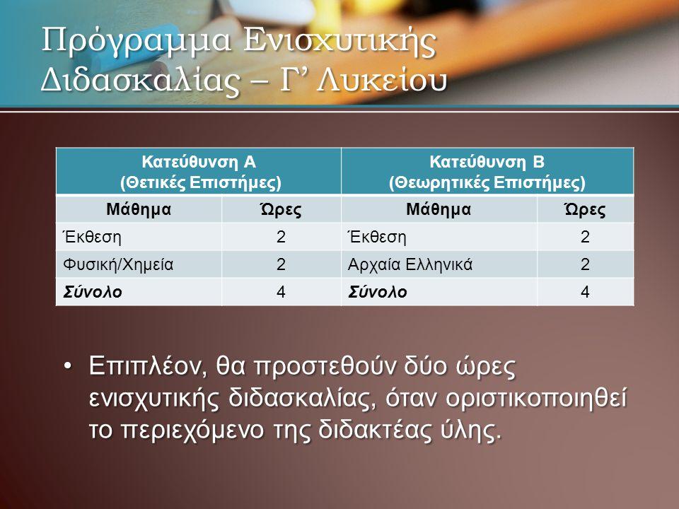 •Επιπλέον, θα προστεθούν δύο ώρες ενισχυτικής διδασκαλίας, όταν οριστικοποιηθεί το περιεχόμενο της διδακτέας ύλης. Πρόγραμμα Ενισχυτικής Διδασκαλίας –