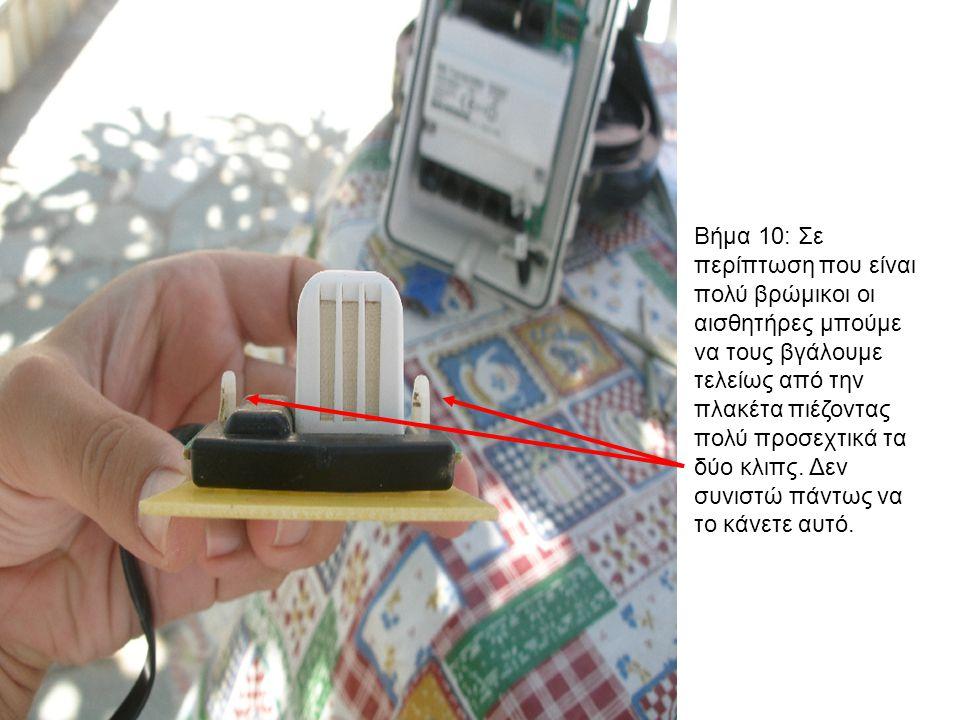 Βήμα 10: Σε περίπτωση που είναι πολύ βρώμικοι οι αισθητήρες μπούμε να τους βγάλουμε τελείως από την πλακέτα πιέζοντας πολύ προσεχτικά τα δύο κλιπς. Δε