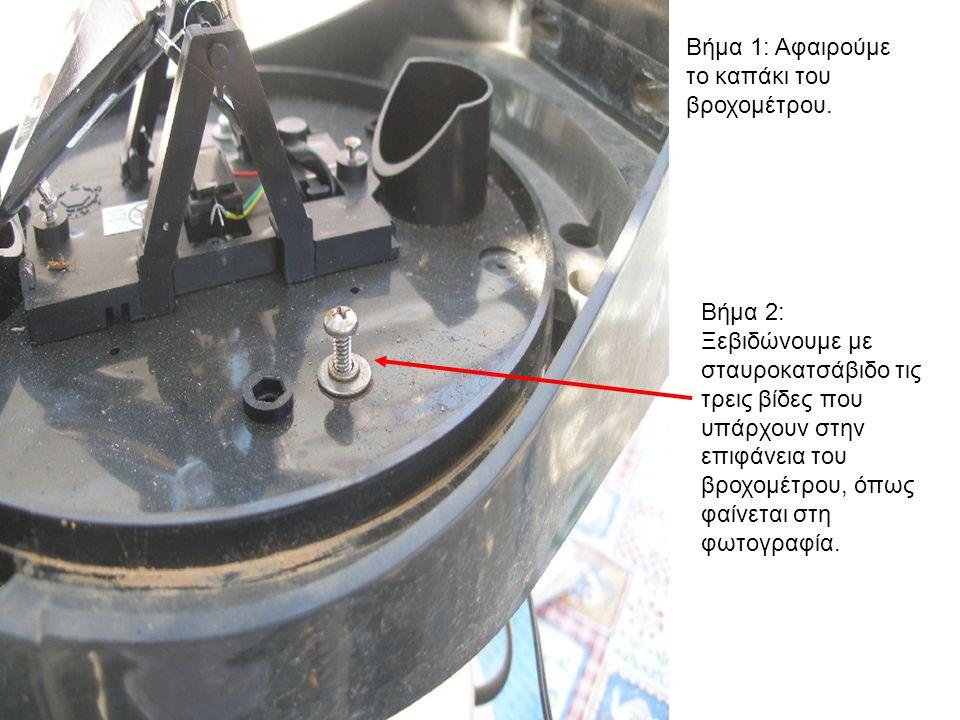 Βήμα 1: Αφαιρούμε το καπάκι του βροχομέτρου. Βήμα 2: Ξεβιδώνουμε με σταυροκατσάβιδο τις τρεις βίδες που υπάρχουν στην επιφάνεια του βροχομέτρου, όπως