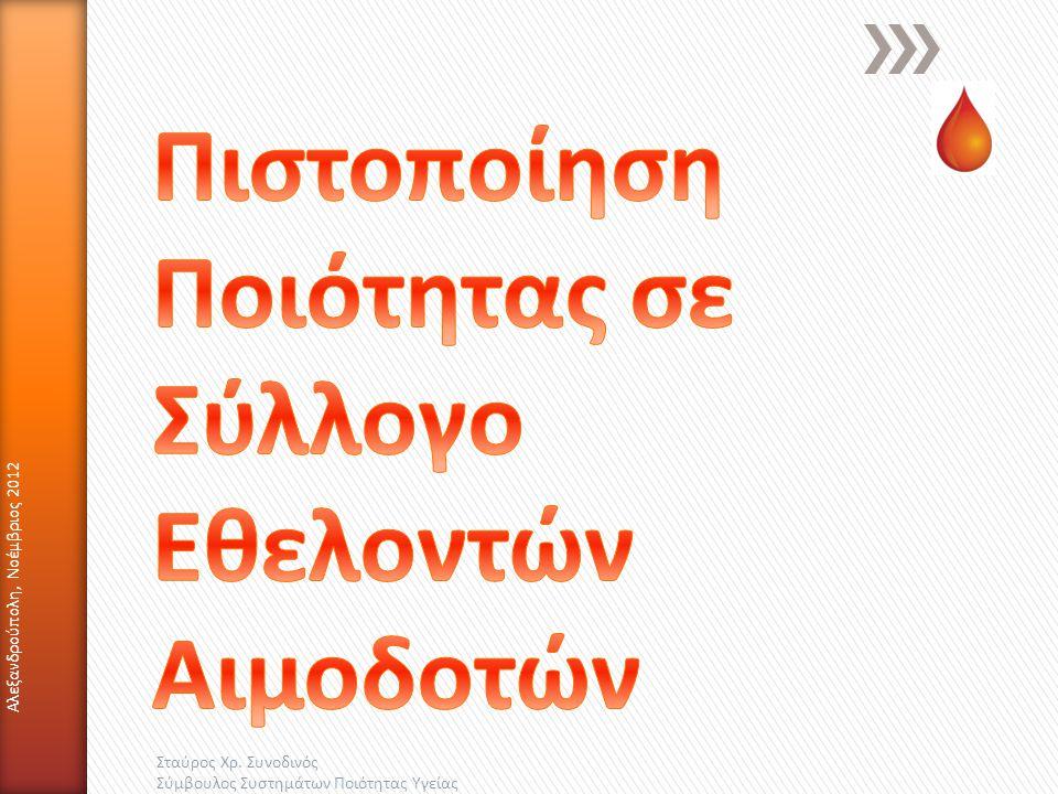 » Η εταιρία «Χ» που έχει πιστοποιηθεί κατά ISO, είναι καλύτερη και πιο οργανωμένη από την εταιρία «Υ» που δεν έχει πιστοποιηθεί; » Ισχύει το ίδιο για ένα Σύλλογο Αιμοδοτών; Σταύρος Χρ.