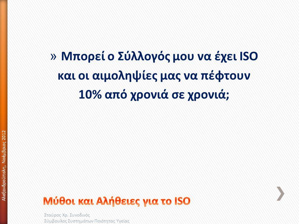 » Μπορεί ο Σύλλογός μου να έχει ISO και οι αιμοληψίες μας να πέφτουν 10% από χρονιά σε χρονιά; Σταύρος Χρ.