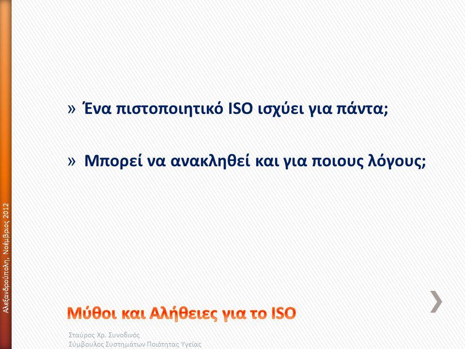 » Το ISO9000 δεν αποτελεί εγγύηση ή ταμπέλα ποιότητας για ένα προϊόν ή μία υπηρεσία » Ο ίδιος ο Οργανισμός ISO δεν αξιολογεί, ούτε επιθεωρεί τα συστήματα ISO9000 » Όταν ένας Οργανισμός διαθέτει ένα πιστοποιημένο σύστημα Διαχείρισης Ποιότητας, ως προς ISO9000, σημαίνει ότι: ένας ανεξάρτητος επιθεωρητής έχει ελέγξει ότι οι διεργασίες του Οργανισμού που επηρεάζουν την ποιότητα του παρεχόμενου από αυτόν προϊόντος ή υπηρεσίας συμφωνούν με τις απαιτήσεις του προτύπου ISO9000 Σταύρος Χρ.