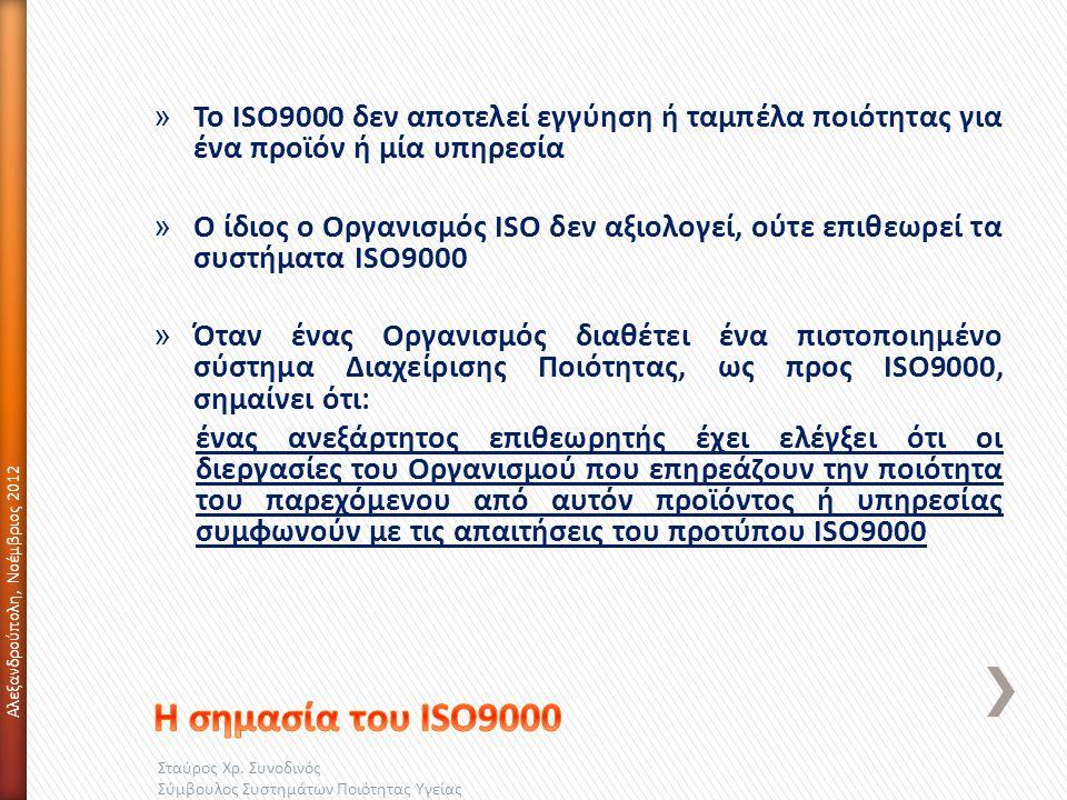» Από τι εξαρτάται η φήμη ενός Συλλόγου Εθελοντών Αιμοδοτών; » Η πιστοποίηση σύμφωνα με το πρότυπο ISO9001:2008 μπορεί να ενισχύσει τη φήμη του; Σταύρος Χρ.