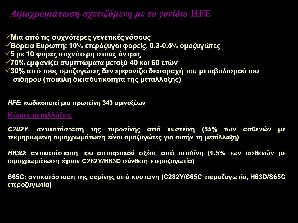 Αιμοχρωμάτωση σχετιζόμενη με το γονίδιο HFE  Μια από τις συχνότερες γενετικές νόσους  Βόρεια Ευρώπη: 10% ετερόζυγοι φορείς, 0.3-0.5% ομοζυγώτες  5