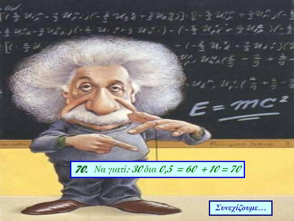 Αν διαιρέσετε το 30 με το ½ και π ροσθέσετε άλλα 10 π όσα θα έχετε συνολικά ; 704025