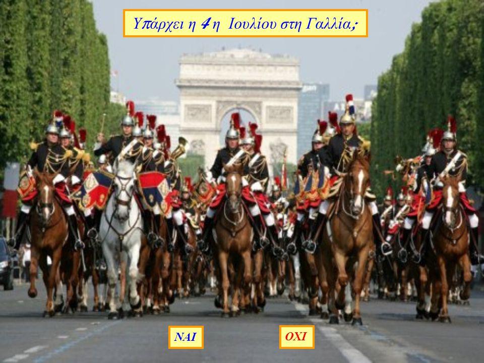 Υ π άρχει η 4 η Ιουλίου στη Γαλλία ; ΝΑΙ ΟΧΙ