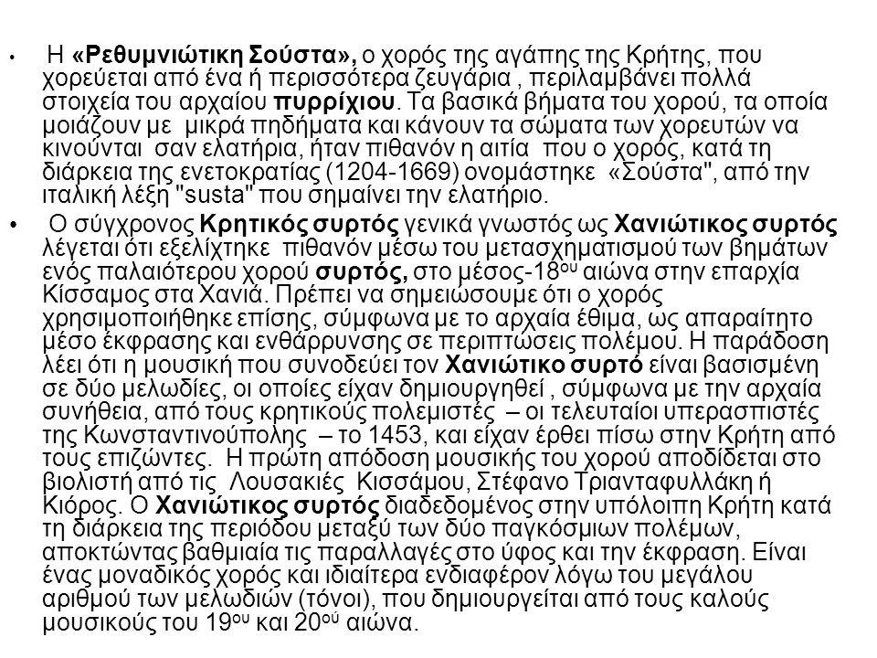 • Η «Ρεθυμνιώτικη Σούστα», ο χορός της αγάπης της Κρήτης, που χορεύεται από ένα ή περισσότερα ζευγάρια, περιλαμβάνει πολλά στοιχεία του αρχαίου πυρρίχιου.