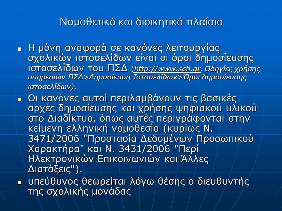 Νομοθετικό και διοικητικό πλαίσιο  Η μόνη αναφορά σε κανόνες λειτουργίας σχολικών ιστοσελίδων είναι οι όροι δημοσίευσης ιστοσελίδων του ΠΣΔ (http://w