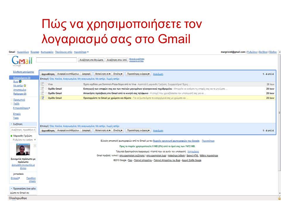 Πώς να χρησιμοποιήσετε τον λογαριασμό σας στο Gmail