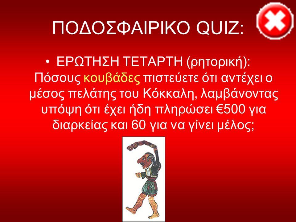 ΠΟΔΟΣΦΑΙΡΙΚΟ QUIZ: •ΕΡΩΤΗΣΗ ΠΕΜΠΤΗ: Το παρακάτω πτυχίο είναι αναγνωρισμένο στην Ελλάδα ή πρέπει να περάσει επιτροπή;