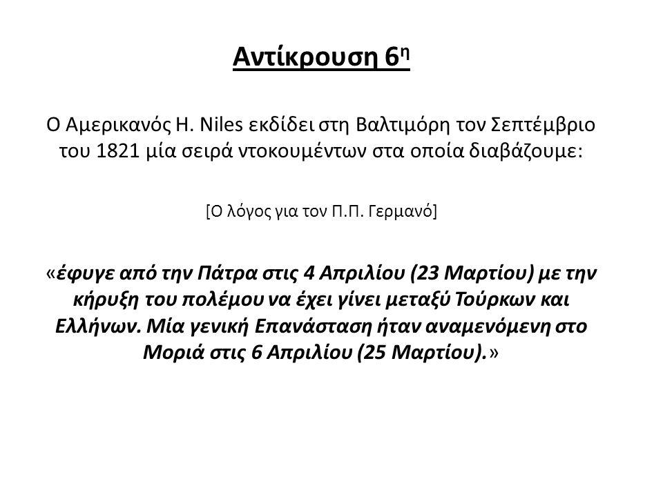 Αντίκρουση 6 η Ο Αμερικανός H. Niles εκδίδει στη Βαλτιμόρη τον Σεπτέμβριο του 1821 μία σειρά ντοκουμέντων στα οποία διαβάζουμε: [Ο λόγος για τον Π.Π.
