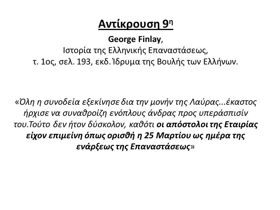 Αντίκρουση 9 η George Finlay, Ιστορία της Ελληνικής Επαναστάσεως, τ. 1ος, σελ. 193, εκδ. Ίδρυμα της Βουλής των Ελλήνων. «Όλη η συνοδεία εξεκίνησε δια