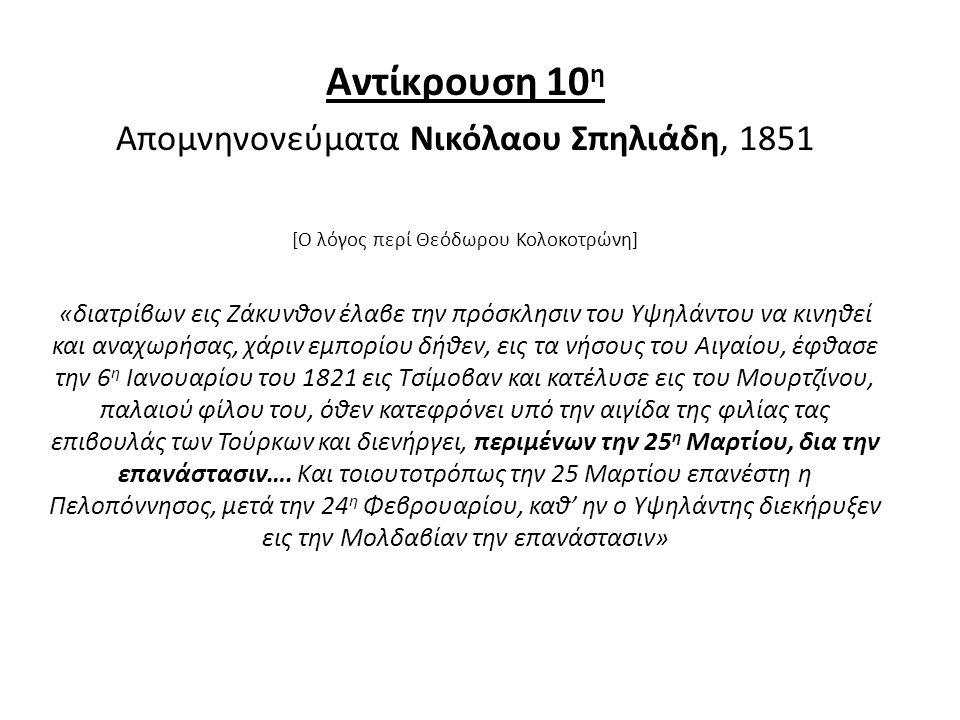 Αντίκρουση 10 η Απομνηνονεύματα Νικόλαου Σπηλιάδη, 1851 [Ο λόγος περί Θεόδωρου Κολοκοτρώνη] «διατρίβων εις Ζάκυνθον έλαβε την πρόσκλησιν του Υψηλάντου