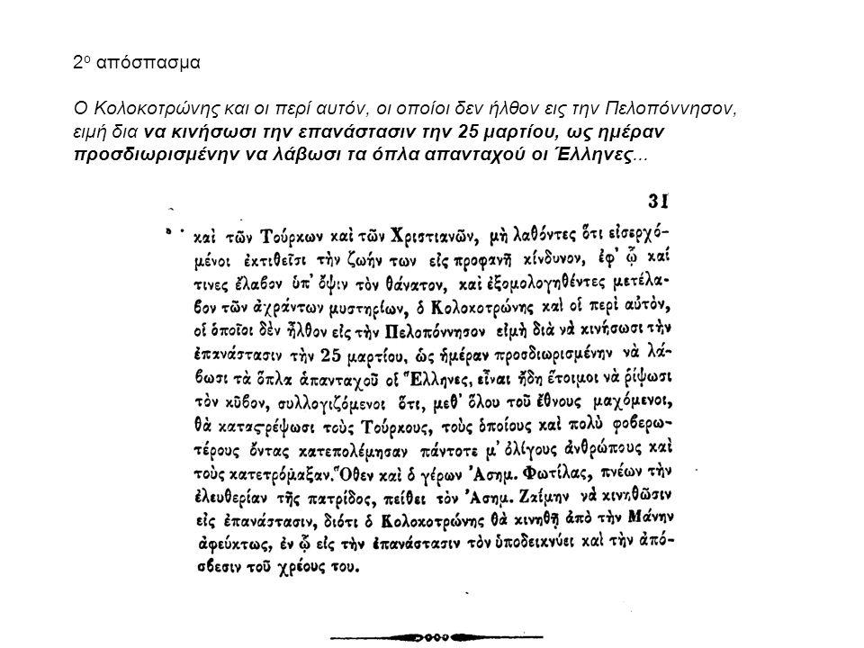 2 ο απόσπασμα Ο Κολοκοτρώνης και οι περί αυτόν, οι οποίοι δεν ήλθον εις την Πελοπόννησον, ειμή δια να κινήσωσι την επανάστασιν την 25 μαρτίου, ως ημέρ