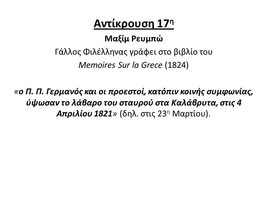 Αντίκρουση 17 η Μαξίμ Ρευμπώ Γάλλος Φιλέλληνας γράφει στο βιβλίο του Memoires Sur la Grece (1824) «ο Π. Π. Γερμανός και οι προεστοί, κατόπιν κοινής συ