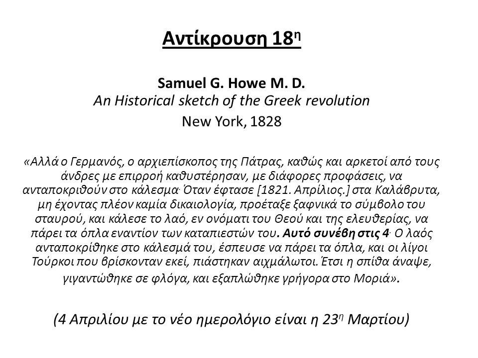 Αντίκρουση 18 η Samuel G. Howe M. D. An Historical sketch of the Greek revolution New York, 1828 «Αλλά o Γερμανός, ο αρχιεπίσκοπος της Πάτρας, καθώς κ