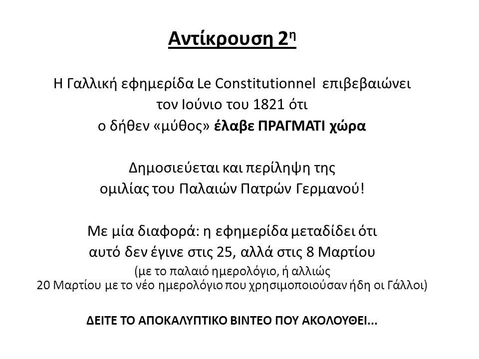 Αντίκρουση 2 η Η Γαλλική εφημερίδα Le Constitutionnel επιβεβαιώνει τον Ιούνιο του 1821 ότι ο δήθεν «μύθος» έλαβε ΠΡΑΓΜΑΤΙ χώρα Δημοσιεύεται και περίλη