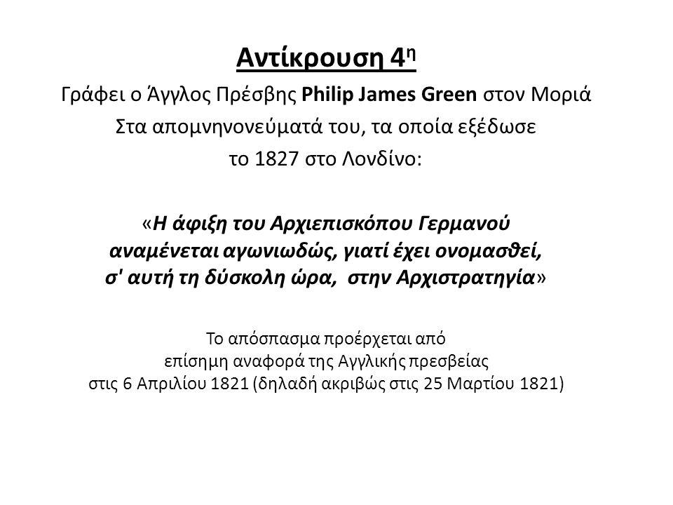 Αντίκρουση 4 η Γράφει ο Άγγλος Πρέσβης Philip James Green στον Μοριά Στα απομνηνονεύματά του, τα οποία εξέδωσε το 1827 στο Λονδίνο: «Η άφιξη του Αρχιε