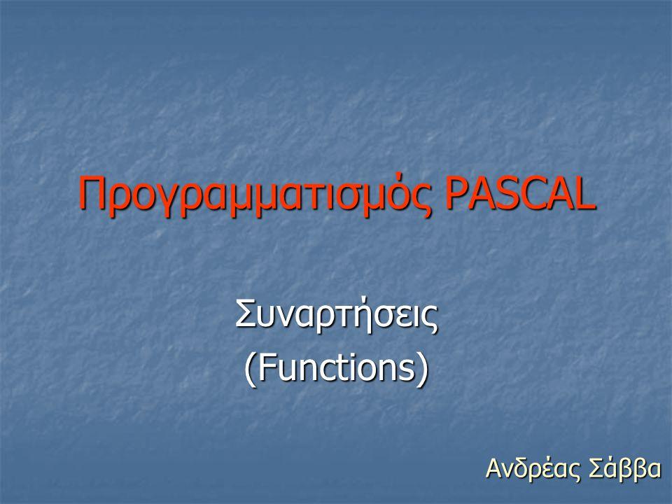 Προγραμματισμός PASCAL Συναρτήσεις (Functions) Ανδρέας Σάββα