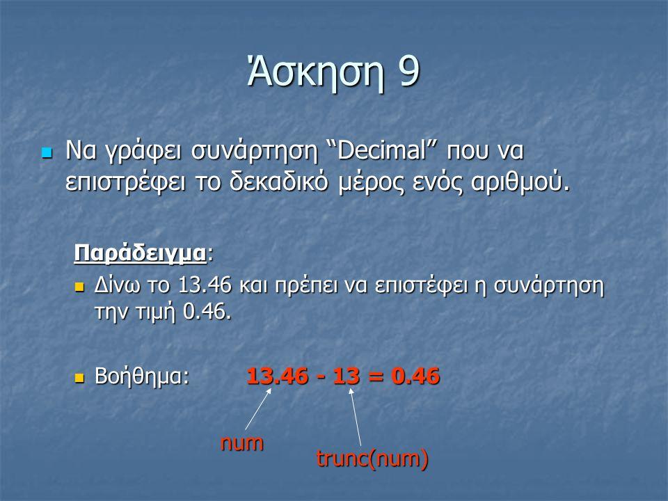 Άσκηση 9  Να γράφει συνάρτηση Decimal που να επιστρέφει το δεκαδικό μέρος ενός αριθμού.