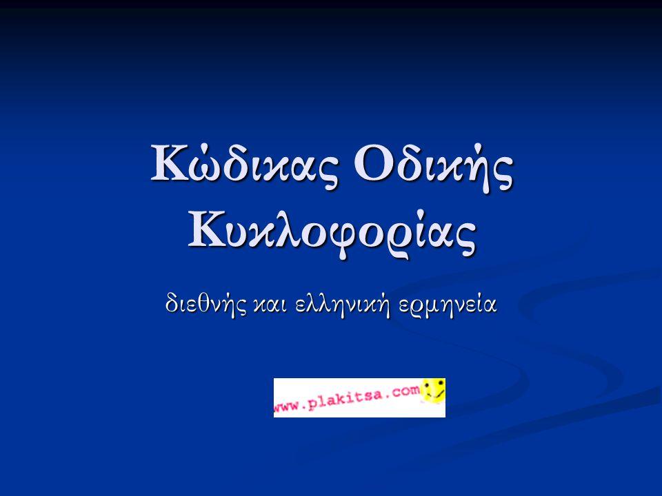 Κώδικας Οδικής Κυκλοφορίας διεθνής και ελληνική ερμηνεία