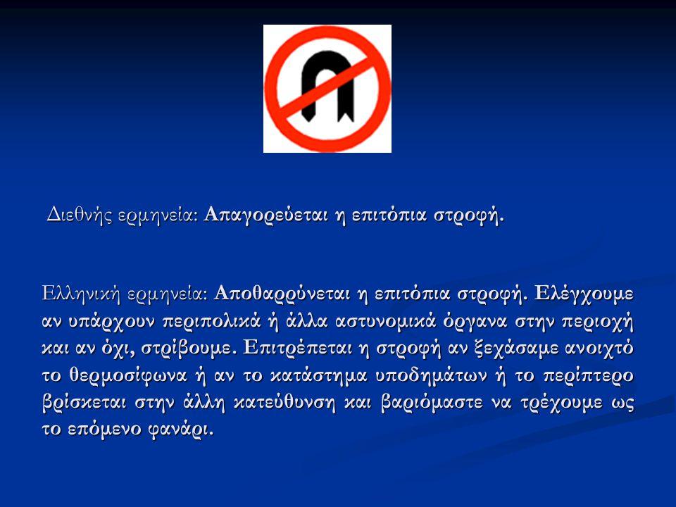 Ελληνική ερμηνεία: Αποθαρρύνεται η επιτόπια στροφή.