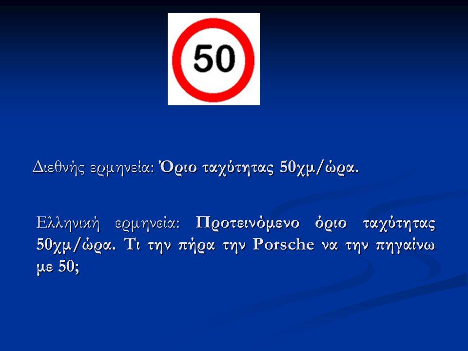 Ελληνική ερμηνεία: Προτεινόμενο όριο ταχύτητας 50χμ/ώρα.