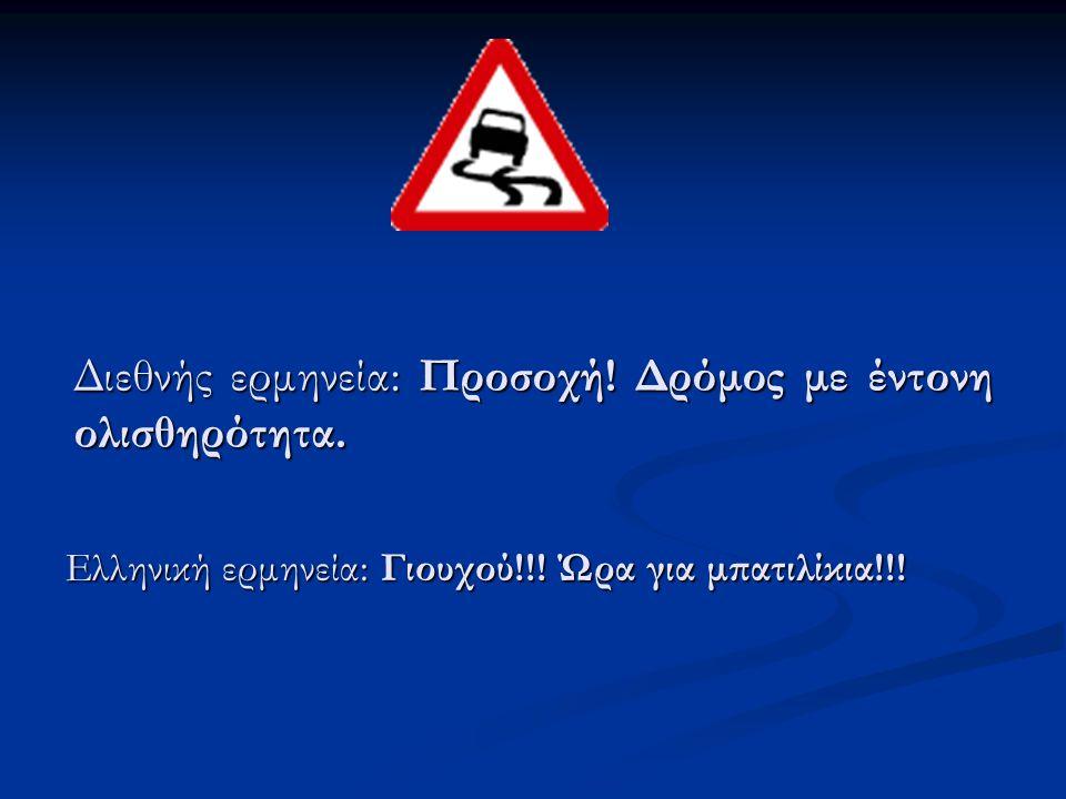 Ελληνική ερμηνεία: Γιουχού!!.Ώρα για μπατιλίκια!!.