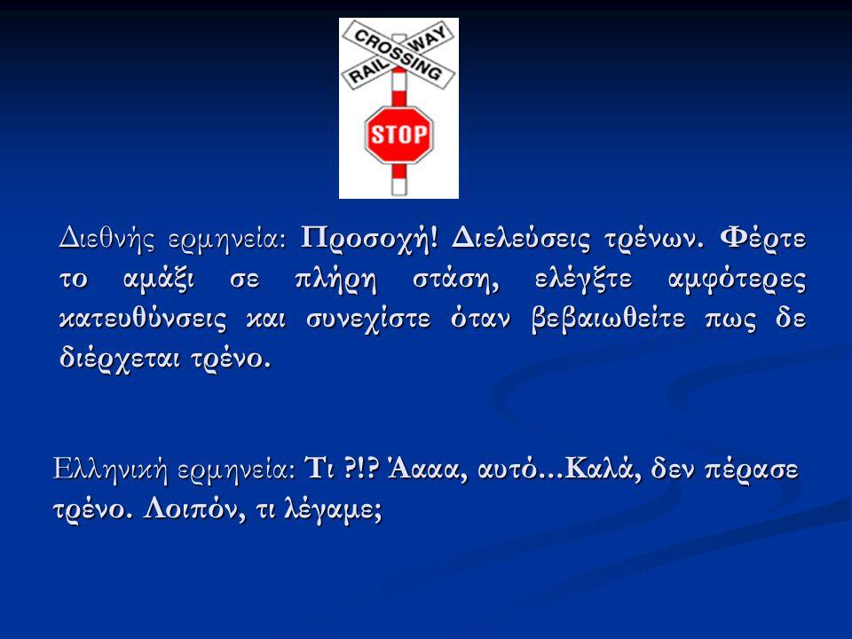 Ελληνική ερμηνεία: Τι ?!.Άααα, αυτό...Καλά, δεν πέρασε τρένο.