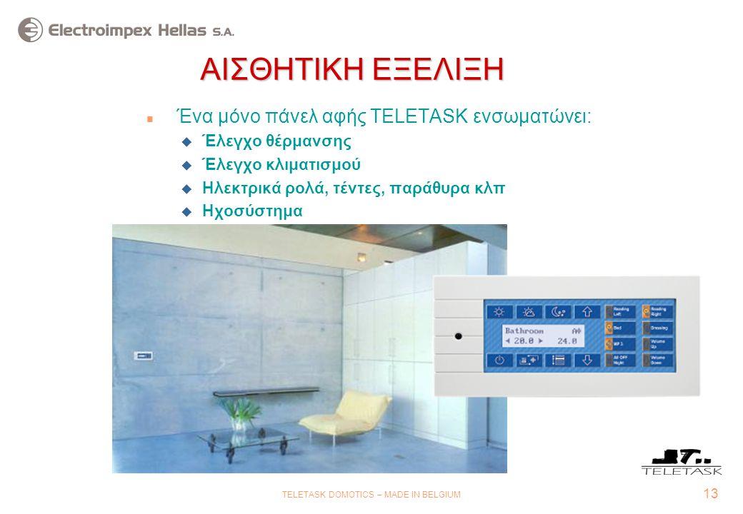 13 TELETASK DOMOTICS – MADE IN BELGIUM ΑΙΣΘΗΤΙΚΗ ΕΞΕΛΙΞΗ  Ένα μόνο πάνελ αφής TELETASK ενσωματώνει:  Έλεγχο θέρμανσης  Έλεγχο κλιματισμού  Ηλεκτρικά ρολά, τέντες, παράθυρα κλπ  Ηχοσύστημα