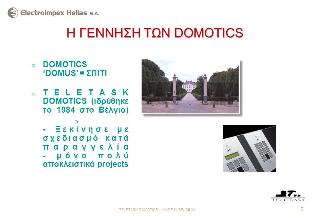 2 TELETASK DOMOTICS – MADE IN BELGIUM Η ΓΕΝΝΗΣΗ ΤΩΝ DOMOTICS  DOMOTICS 'DOMUS' = ΣΠΙΤΙ  TELETASK DOMOTICS (ιδρύθηκε το 1984 στο Βέλγιο)  - Ξεκίνησε με σχεδιασμό κατά παραγγελία - μόνο πολύ αποκλειστικά projects