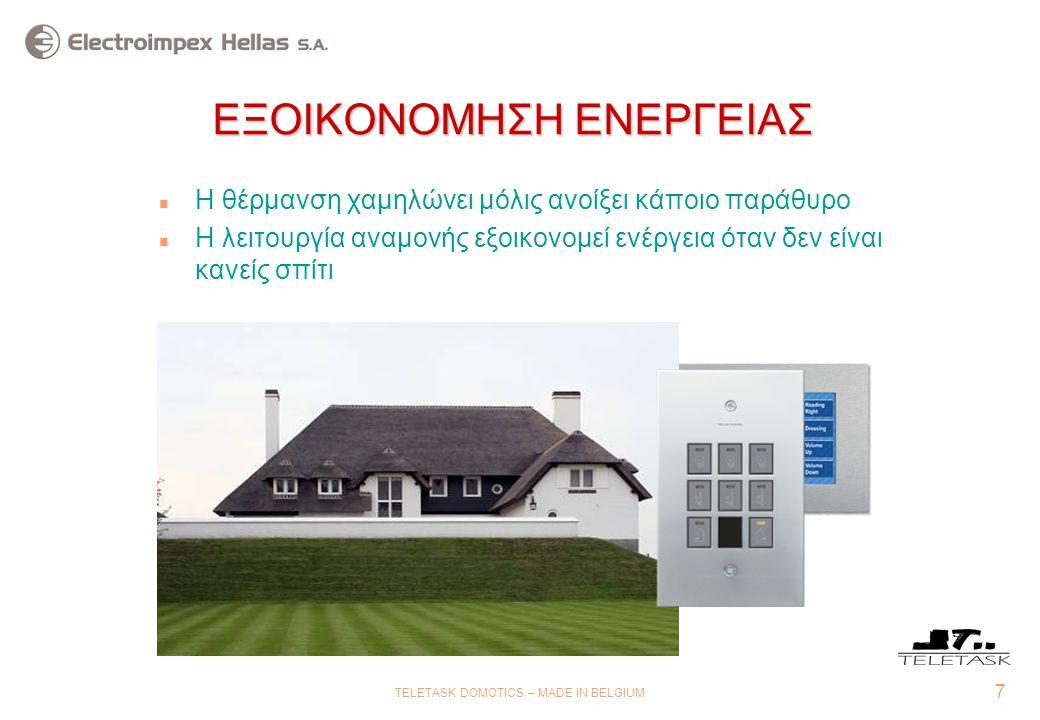 7 TELETASK DOMOTICS – MADE IN BELGIUM ΕΞΟΙΚΟΝΟΜΗΣΗ ΕΝΕΡΓΕΙΑΣ  Η θέρμανση χαμηλώνει μόλις ανοίξει κάποιο παράθυρο  Η λειτουργία αναμονής εξοικονομεί ενέργεια όταν δεν είναι κανείς σπίτι
