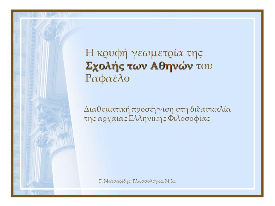 Γ.Ματσαρίδης, Γλωσσολόγος, M.Sc.