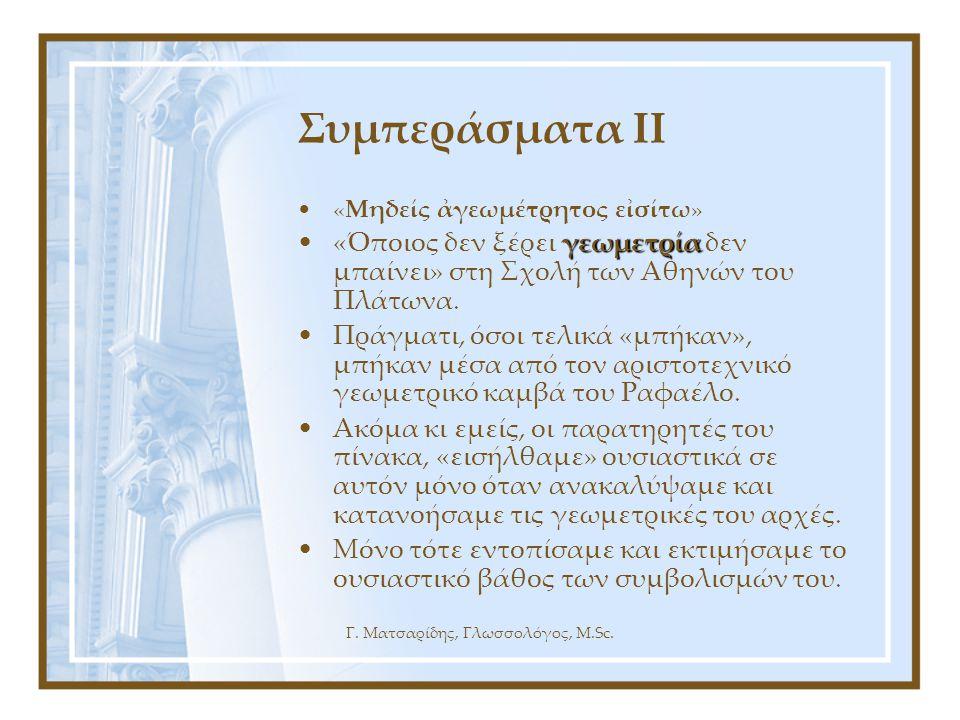 Γ. Ματσαρίδης, Γλωσσολόγος, M.Sc. Συμπεράσματα ΙΙ •«Μηδείς ἀγεωμέτρητος εἰσίτω» γεωμετρία •«Όποιος δεν ξέρει γεωμετρία δεν μπαίνει» στη Σχολή των Αθην