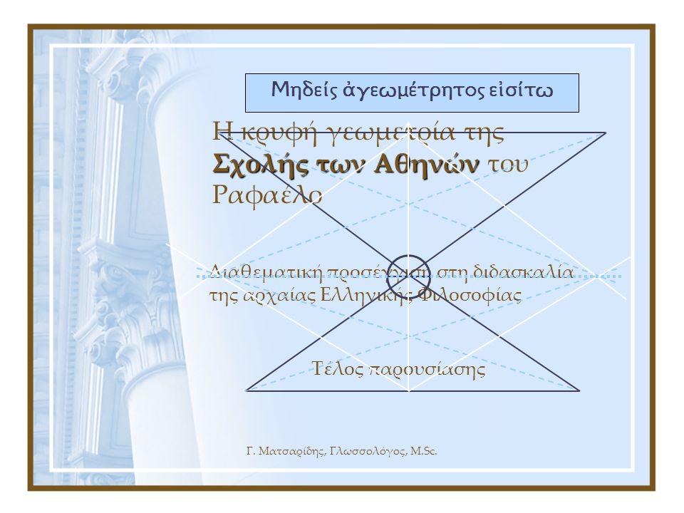 Γ. Ματσαρίδης, Γλωσσολόγος, M.Sc. Διαθεματική προσέγγιση στη διδασκαλία της αρχαίας Ελληνικής Φιλοσοφίας Σχολής των Αθηνών Η κρυφή γεωμετρία της Σχολή