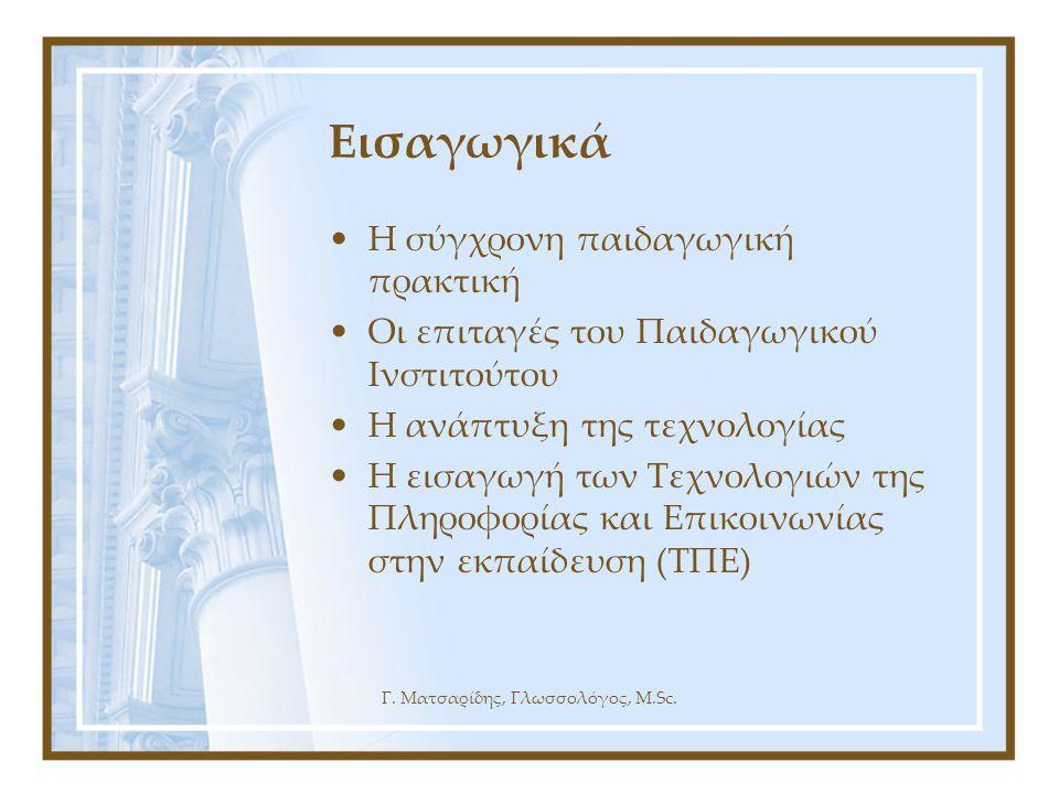 Γ. Ματσαρίδης, Γλωσσολόγος, M.Sc. Εισαγωγικά •Η σύγχρονη παιδαγωγική πρακτική •Οι επιταγές του Παιδαγωγικού Ινστιτούτου •Η ανάπτυξη της τεχνολογίας •Η